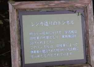 レンガ造りトンネル説明板5836.JPG