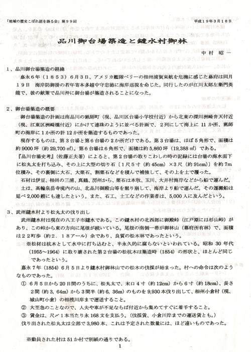 八王子と台場.jpg