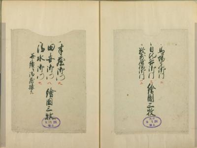 江戸城図録中1.png