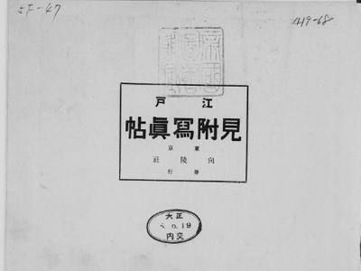 江戸城見附図表.png