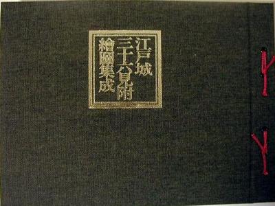 江戸城見附絵図表SN200003.png