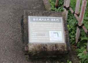河北門説明板5786.JPG