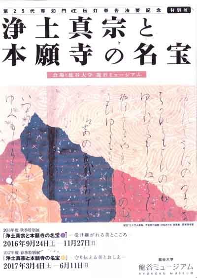 浄土真宗と本願寺.jpg