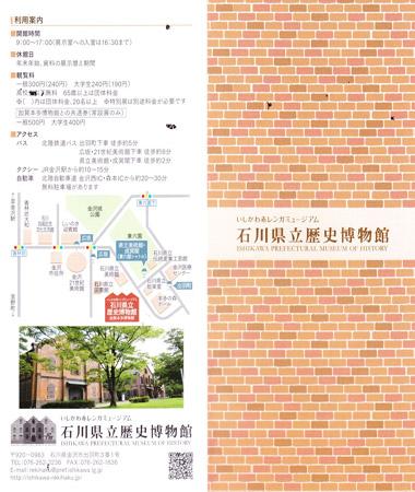 石川県立歴史博物館.jpg