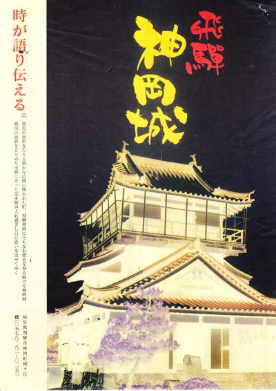 神岡城.jpg