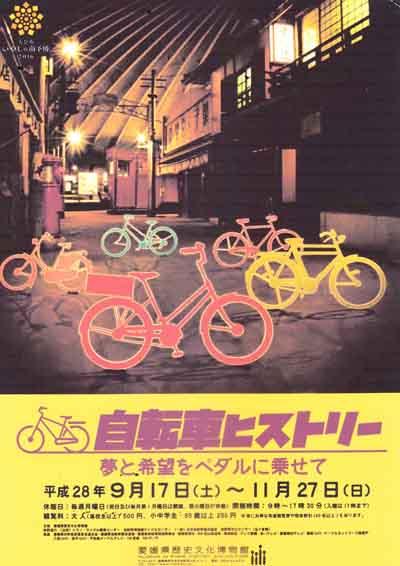自転車ヒストリー.jpg