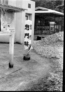 鍋倉惣門跡012.JPG