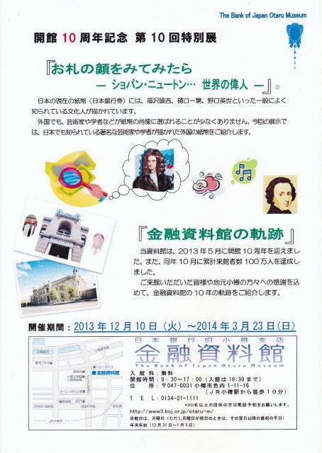 sお札の顔.jpg