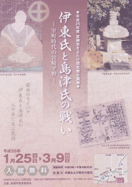 s伊東氏と島津氏の戦い.jpg