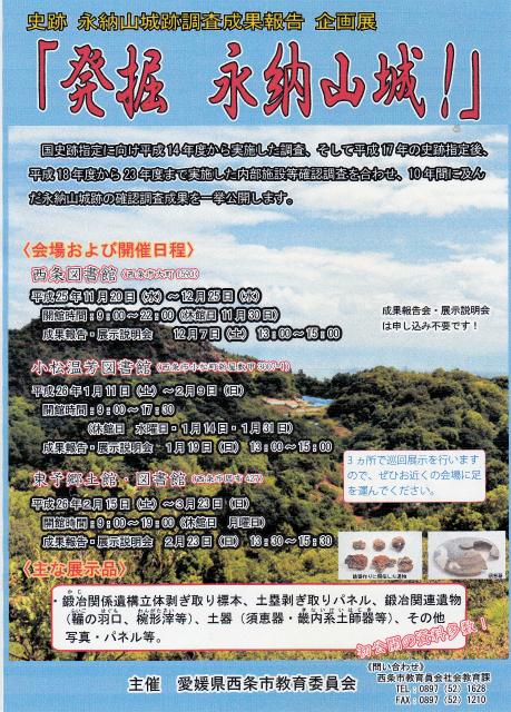 s発掘永納山城.jpg
